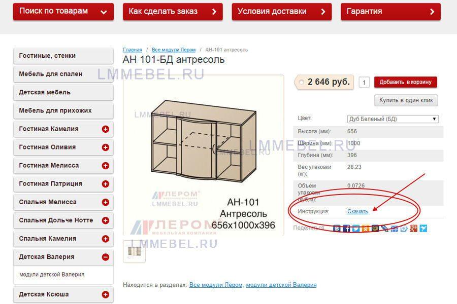 Инструкция по сборке мебели оливия