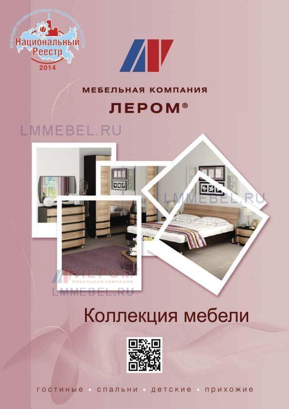 1 каталог Лером июнь 2015