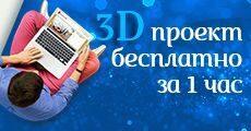 banner-na-str-dostavka_03